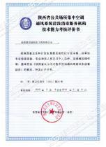 西安集沣源亚博体育网页版登录入口资质证书
